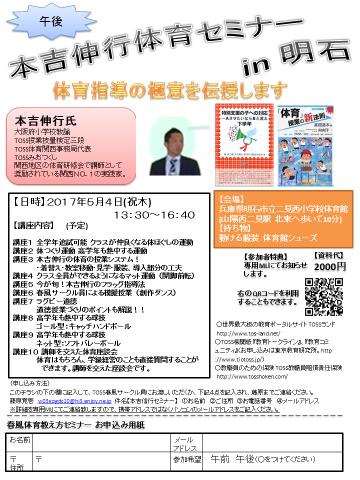 TOSS春風体育セミナー&ALL 本吉伸行体育セミナー
