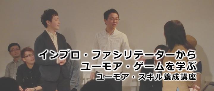 ユーモア・スキル養成講座(11)「ゲーム力~すぐに使えるユーモア・ゲーム勉強会 Vol.03~」