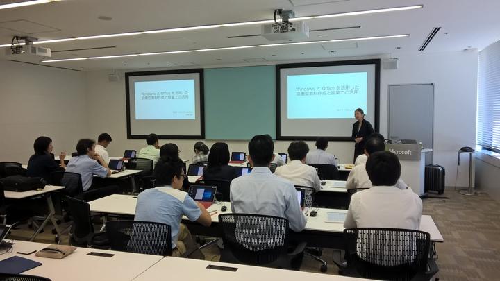 マイクロソフト公式教員研修【東京開催】:『 21世紀の教室 』 ~ Windows と Office を活用した協働型教材作成と授業での活用 ~