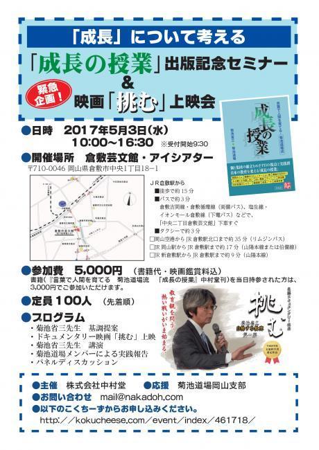 中村堂主催「成長の授業」出版記念セミナー&映画「挑む」上映会