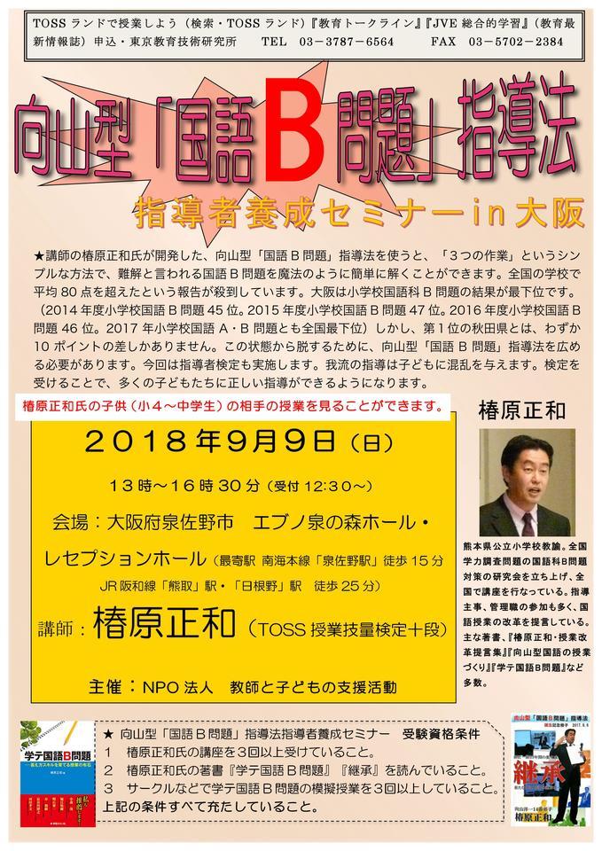 全国学力テスト・向山型「国語B問題」指導法指導者養成セミナーIn大阪