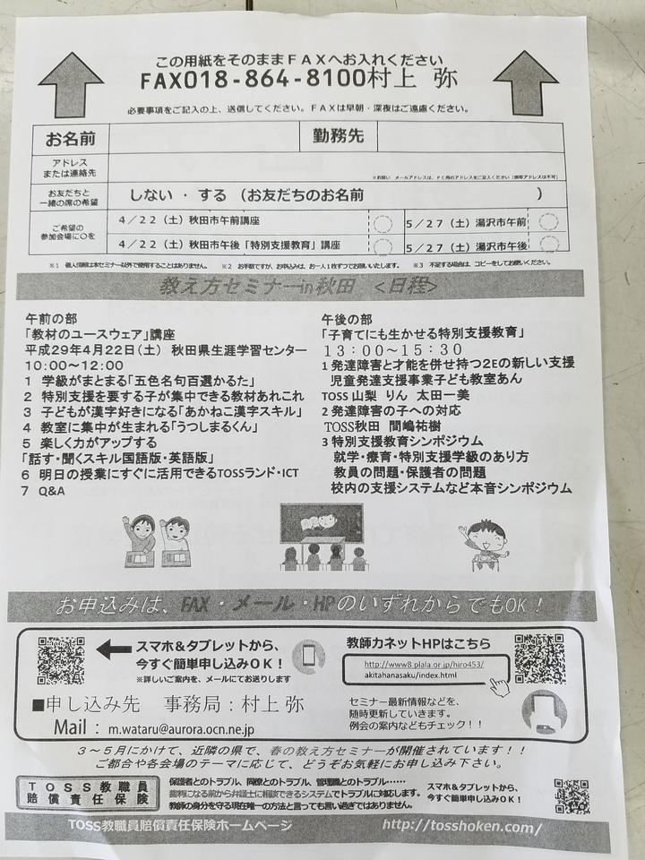 教え方セミナー秋田市会場
