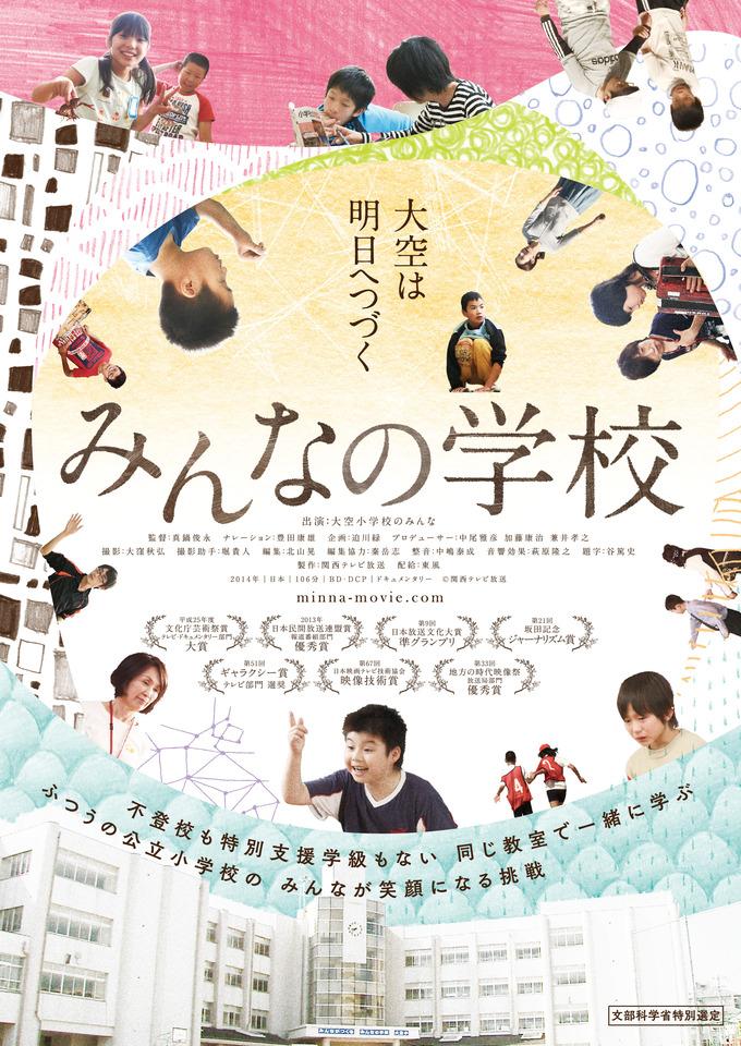 FAJ東京支部4月定例会 テーマ1『「みんなの学校」を観て、人が育つために何ができるかを考えてみよう!』