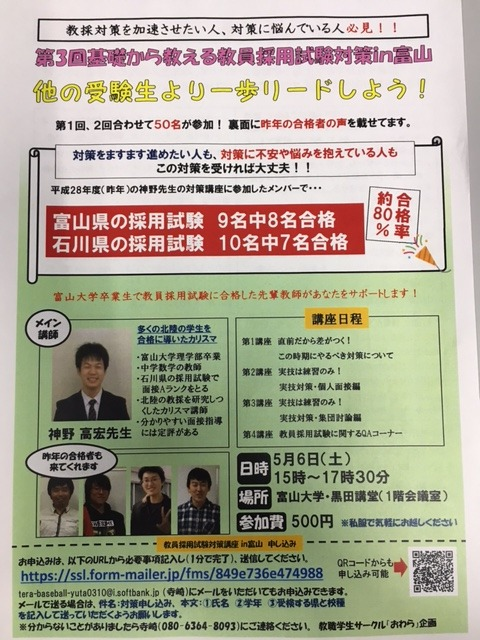 第3回基礎から教える教員採用試験対策講座in富山