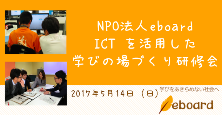 ICT を活用した学びの場づくり研修会【定員30名】
