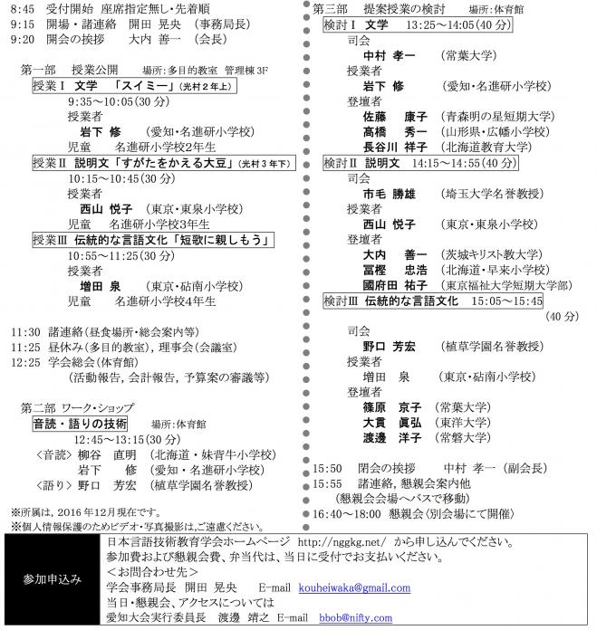 日本言語技術教育学会 第27回愛知大会【言語技術が見える授業づくり〜「スイミー」「すがたをかえる大豆」「短歌」で身につけさせる言語技術〜】