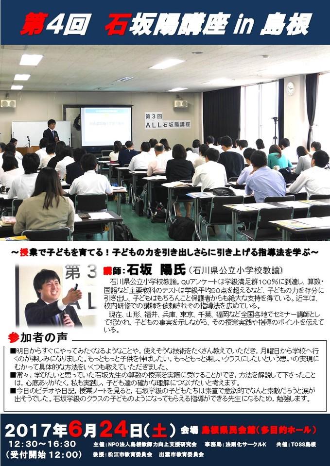 教師力向上 第4回 石坂陽講座 in 島根