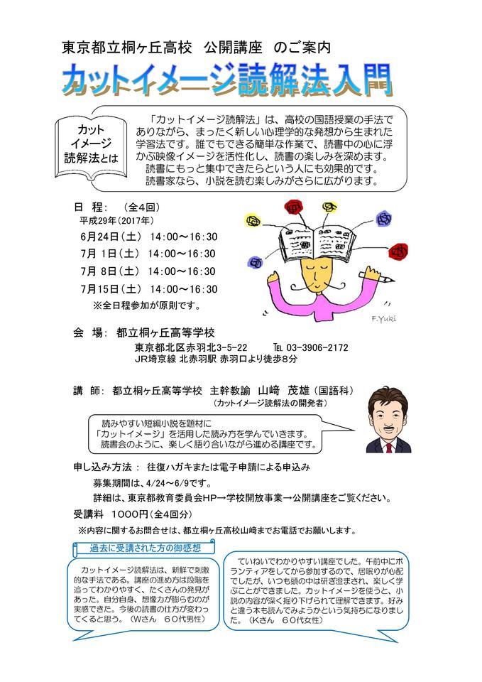 「カットイメージ読解法」入門講座(都立高校公開講座)