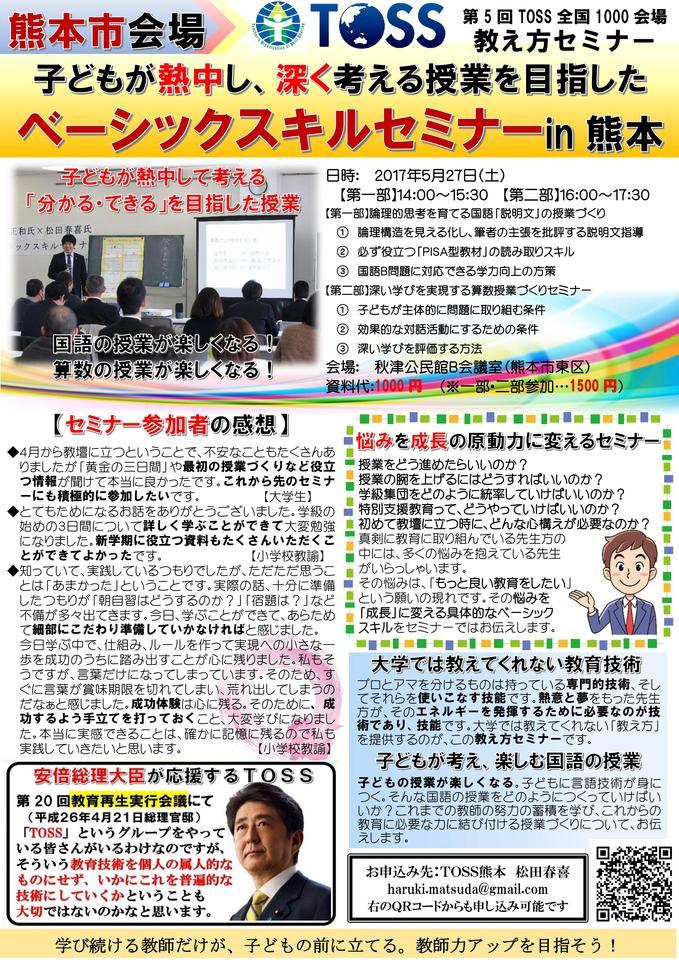 論理的思考を育てる国語「説明文」の授業づくりセミナー