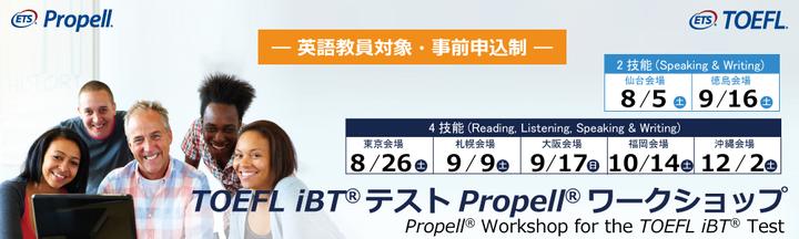 参加英語教員が高く評価する「TOEFL iBT(R) テストPropell(R) ワークショップ -4技能- 大阪 9月17日(日)」申込受付中!