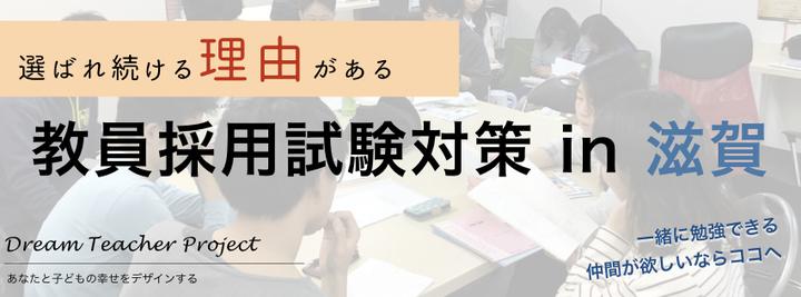 5/20 教員採用試験対策講座in滋賀 〜専門性を問う質問に自信を持って答えよう〜
