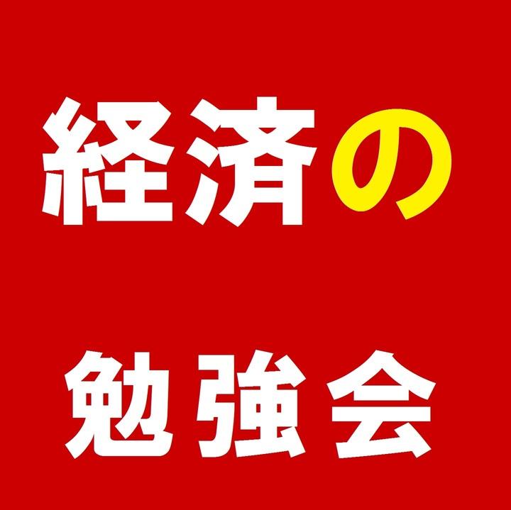5/13(土)16:00、やさしく経済を学ぶ勉強会。社会の先生以外も勉強になります。池袋。