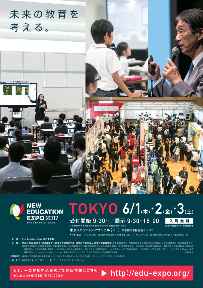 NewEducationExpo2017 in 東京