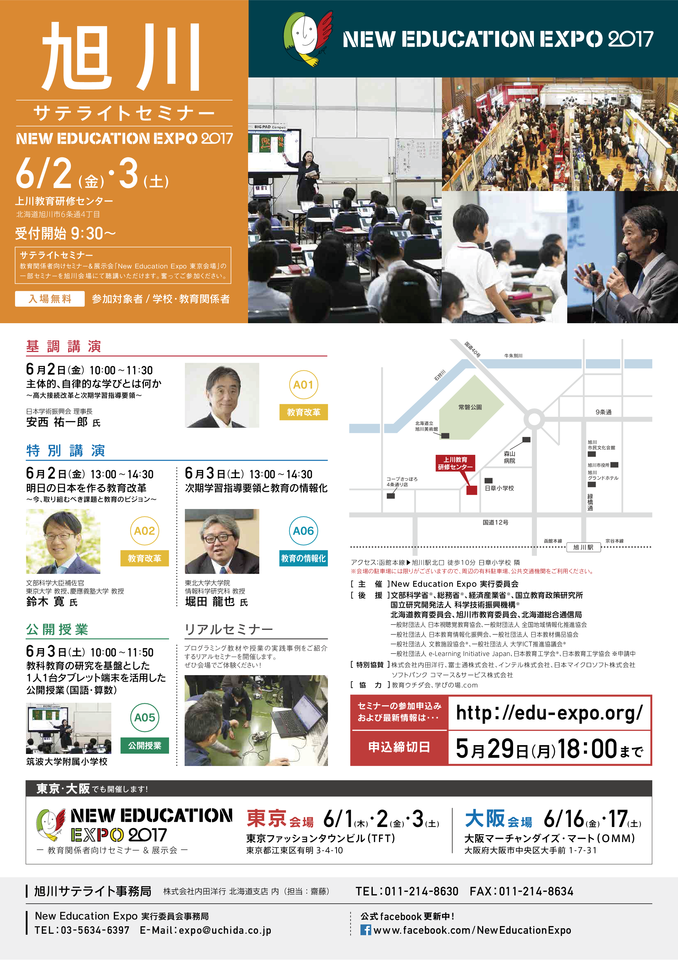 NewEducationExpo2017 in 旭川サテライト