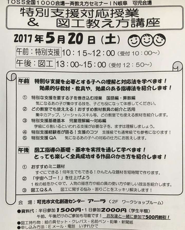 教え方セミナー岐阜!特別支援会場!