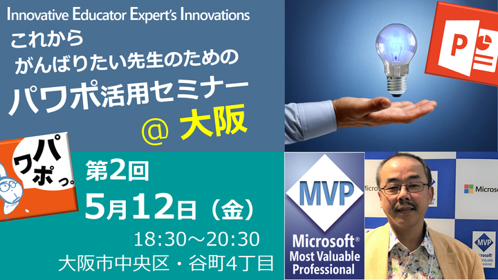 2017  第2回 これからがんばりたい先生のためのパワポ活用セミナー@大阪