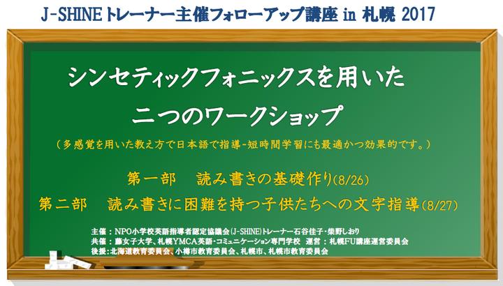 2017J-SHINEトレーナー主催(自主開催)フォローアップ講座in札幌   ~シンセティックフォニックスを用いた2つのワークショップ....~