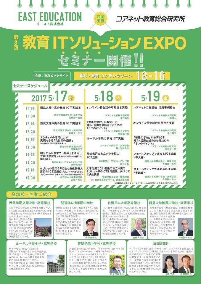 5/19(金)EDIXにて無料セミナーを多数開催!