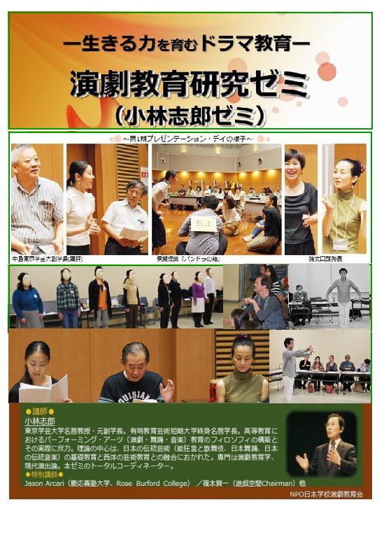 演劇教育研究ゼミ(小林志郎ゼミ)シーズンⅡ No.9  *ドラマ、それはアクティブ・ラーニング!*「教育のためのドラマ&シアター・ゲームと即興劇」 「若いパーフォーマーのためのドラマ&シアター・ゲームと即興劇」