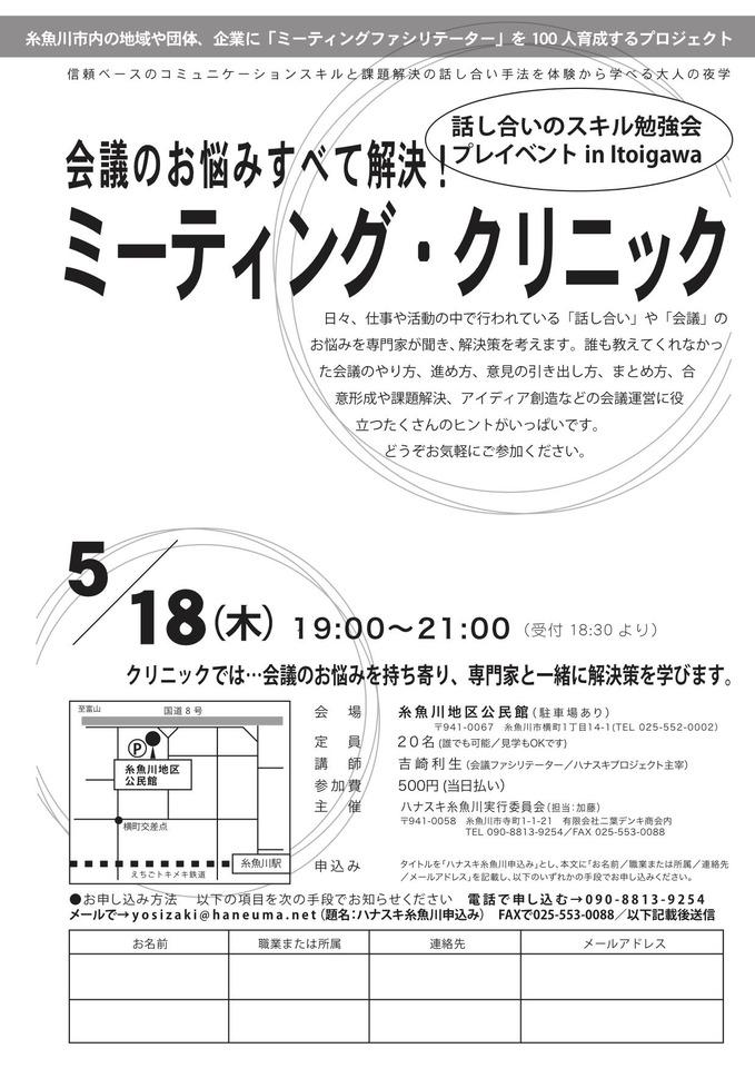 【会議ファシリテーション】会議の悩みすべて解決!ミーティング・クリニック(糸魚川市)