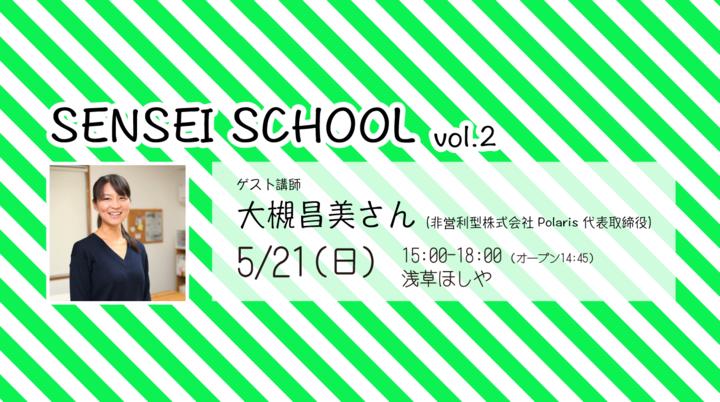 【※延期となりました】【5月21日(日)】SENSEI SCHOOL 開校!!