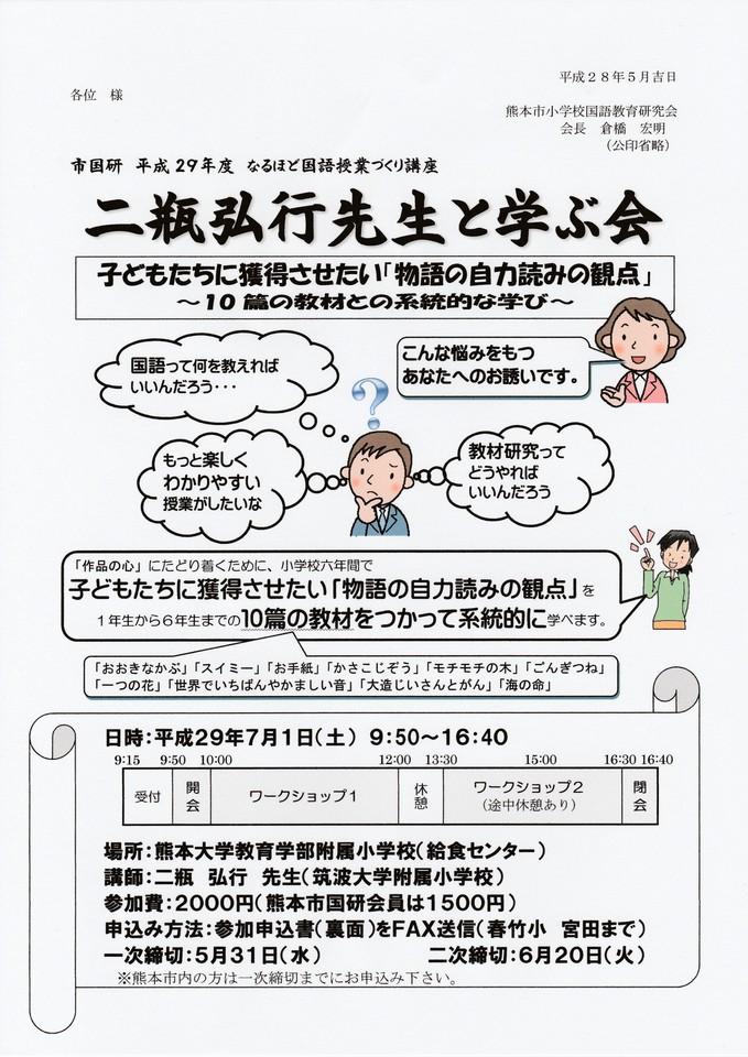 なるほど国語授業づくり講座 二瓶弘行先生と学ぶ会(熊本市国研主催)