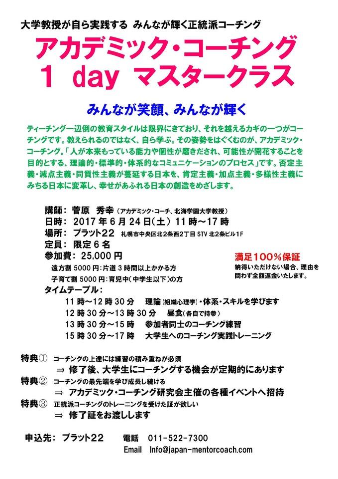 第2回 アカデミック・コーチング 1 day マスタークラス