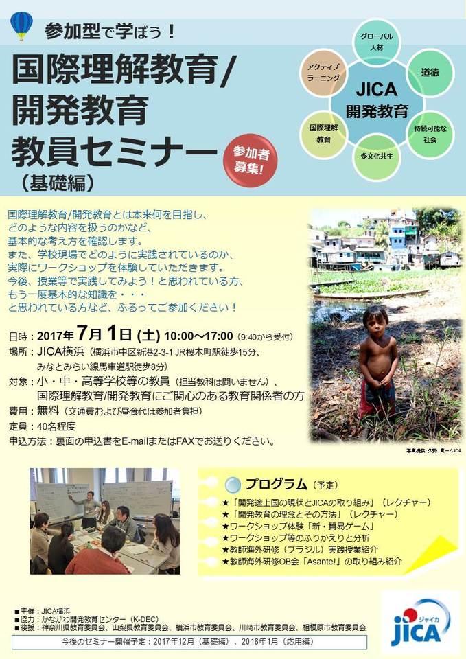 JICA横浜 国際理解教育/開発教育 教員セミナー(基礎編)