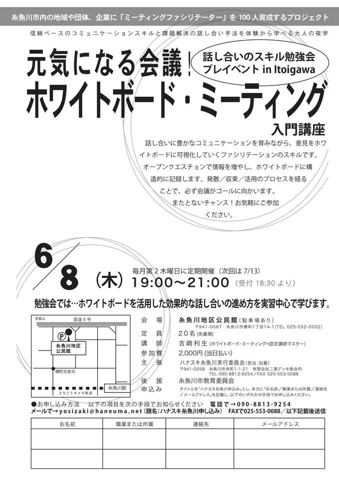 【ファシリテーションの技術】ホワイトボード・ミーティング®入門講座(糸魚川市)