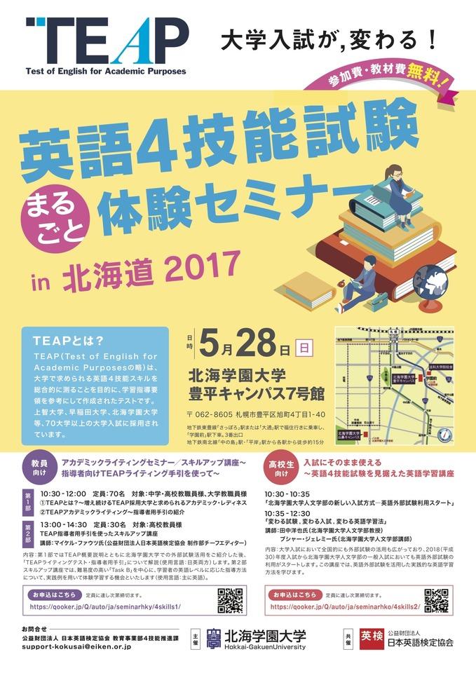 英語4技能試験まるごと体験セミナー in 北海道 指導者向けスキルアップ講座