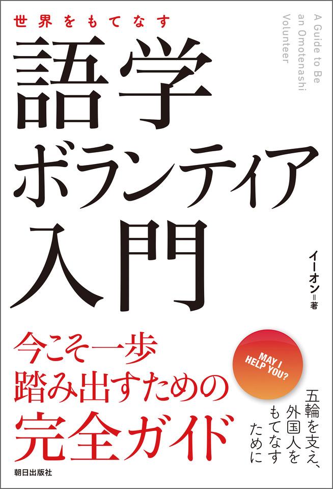 『世界をもてなす語学ボランティア入門』(朝日出版社)出版記念セミナー開催