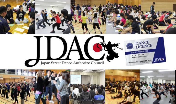 【文部科学省・厚生労働省後援】ダンスは上手く踊れなくても指導できる!!ダンス指導研修会 in 東京