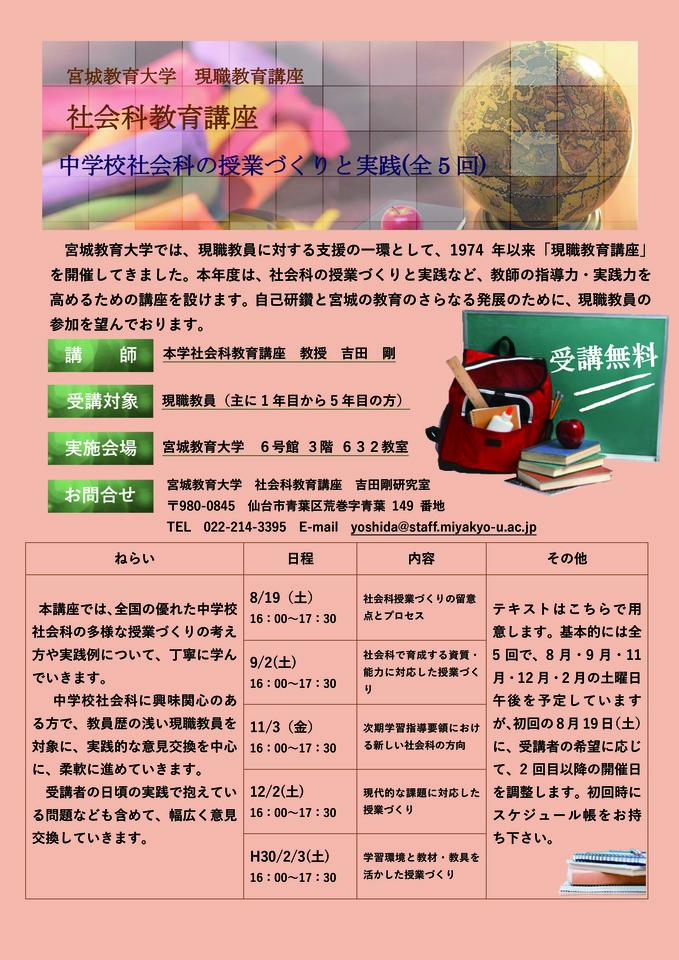 宮城教育大学 社会科教育講座 中学校社会科の授業づくりと実践(全5回/受講無料)