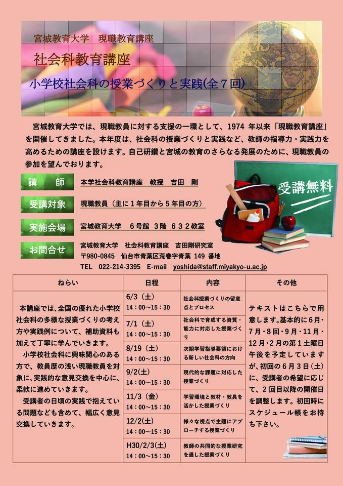 宮城教育大学 社会科教育講座 小学校社会科の授業づくりと実践(全7回/受講無料)
