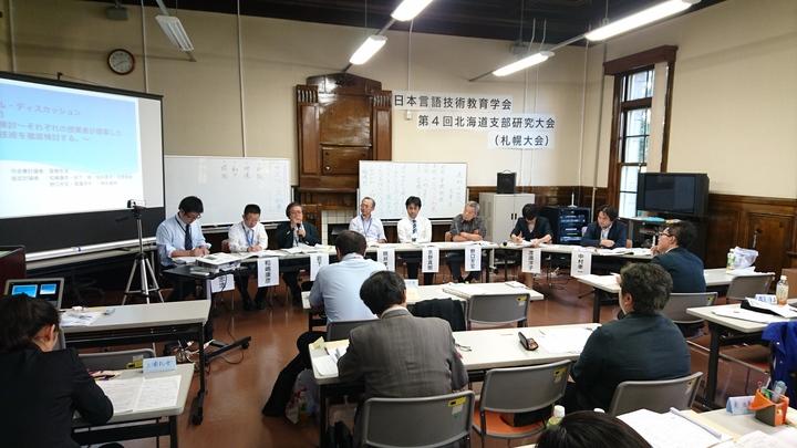 日本言語技術教育学会第5回北海道支部研究大会(札幌大会)