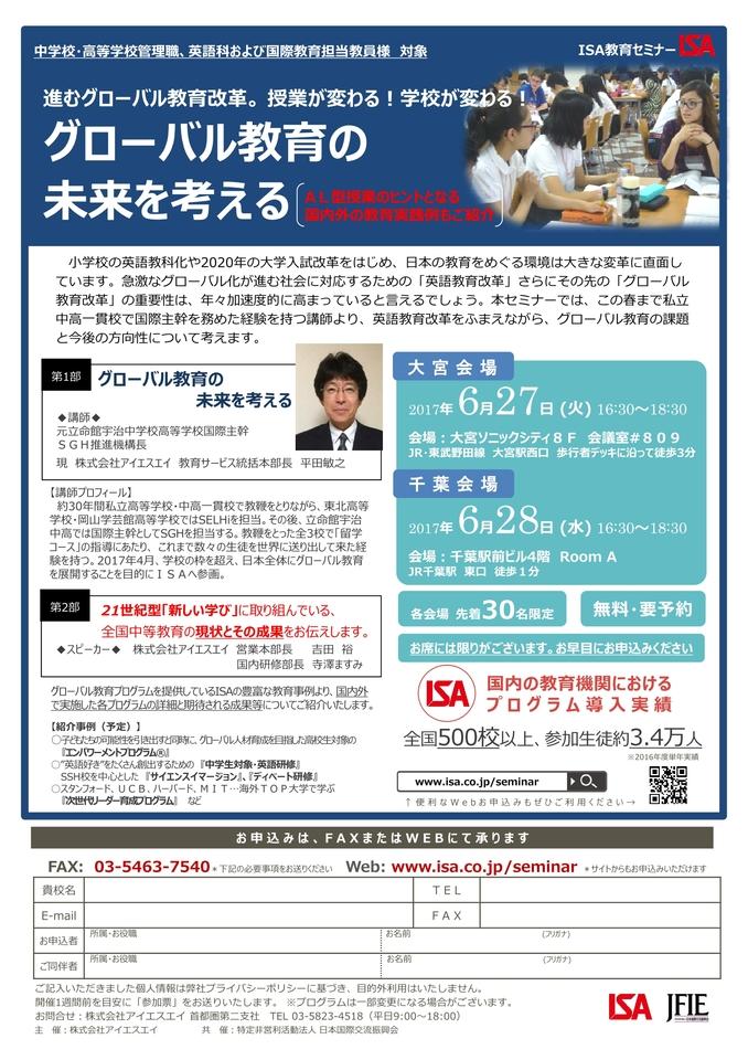 【無料/大宮会場】グローバル教育の未来を考える~進む英語教育改革-授業が変わる! 先生が変わる!