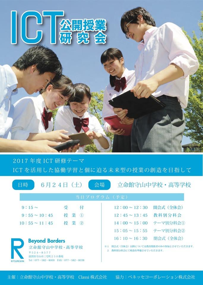 立命館守山中学校・高等学校 2017年度 ICT公開授業研究会