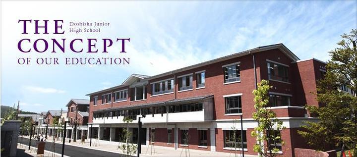 同志社中学校 2017年度公開授業研究会