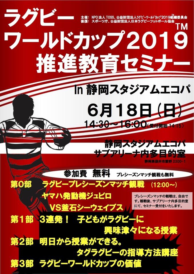 【参加費無料】ラグビーワールドカップ2019TM 推進教育セミナー in静岡スタジアムエコパ