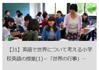 東京学芸大学公開講座「英語で世界について考える小学校英語の授業」①世界の行事・世界で活躍するヒーローをテーマに