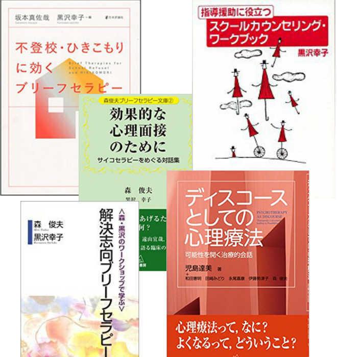 教育場面におけるブリーフセラピーの実践報告&震災対応シンポジウム