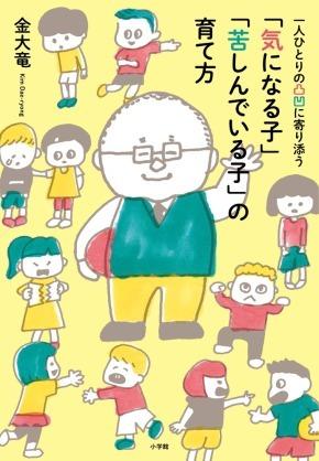 教師の在り方を考える会in豊田 金大竜先生と学ぶ