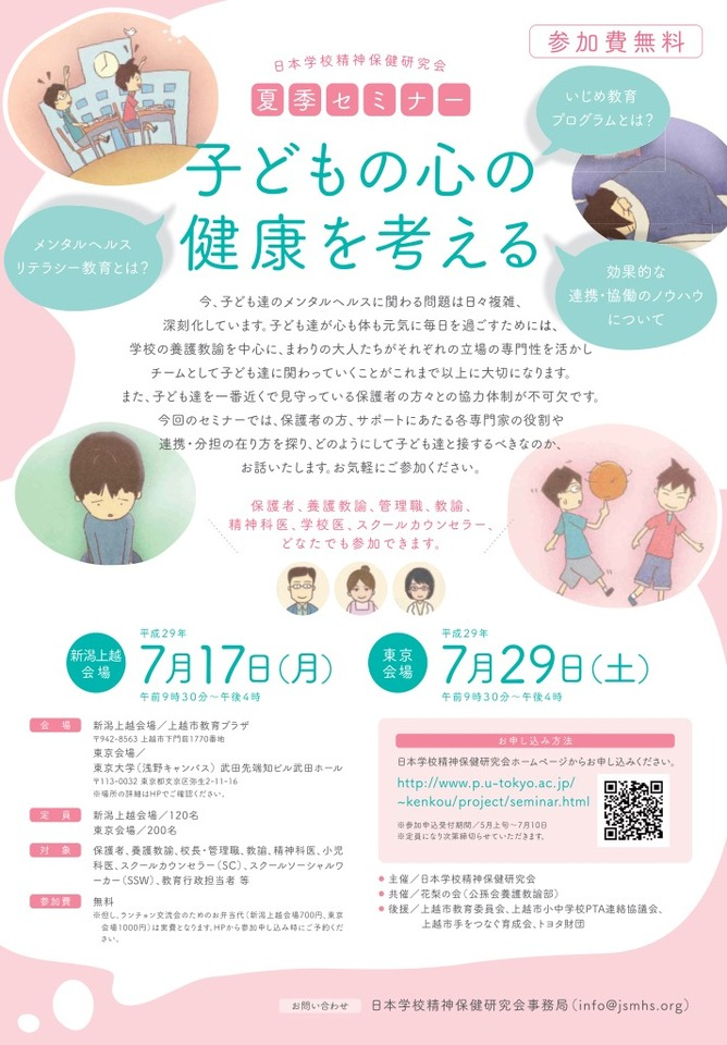 「子どもの心の健康を考える」日本学校精神保健研究会 夏季セミナー(東京会場)