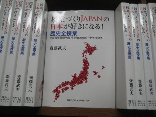 第4回:斎藤武夫先生の日本が好きになる!歴史全授業講座INさいたま