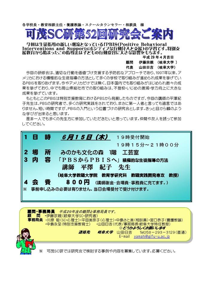 可茂スクールカウンセリング研究会 第52回研究会