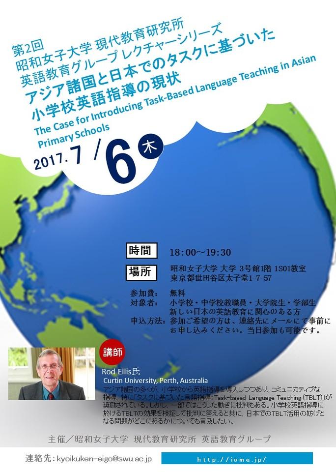 【Rod Ellis教授講演会】昭和女子大学 現代教育研究所 英語教育グループ 第2回レクチャーシリーズ: アジア諸国と日本でのタスクに基づいた小学校英語指導の現状