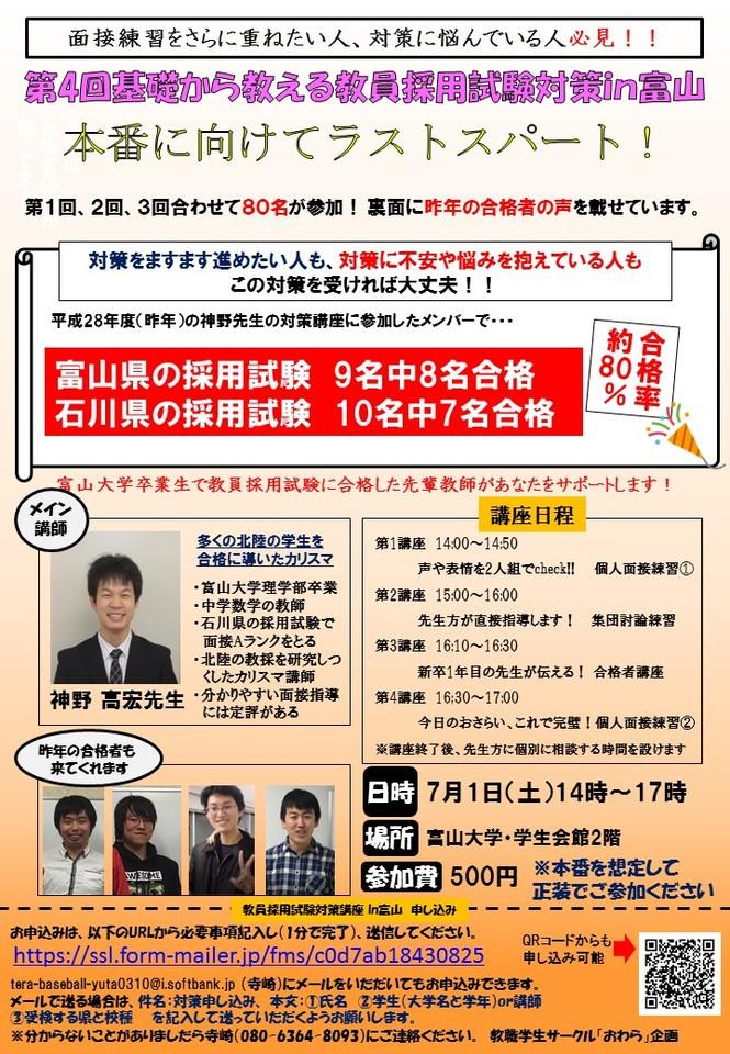 第4回 基礎から教える教員採用試験対策 in富山