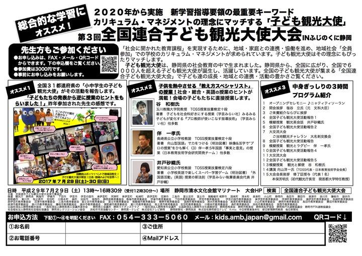 観光立国教育の実践報告、模擬授業も! 全国連合子ども観光大使inふじのくに静岡