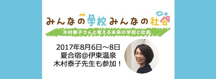「みんなの学校」夏合宿 木村泰子先生と過ごす2泊3日