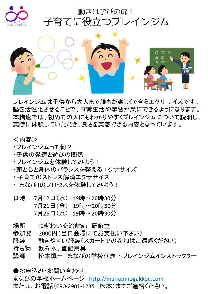 「動きは学びの扉!」子育てに役立つブレインジム 7/26